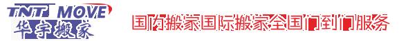 長途搬家(jia)logo